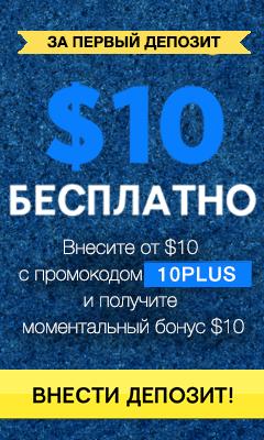 10$ в подарок от 888