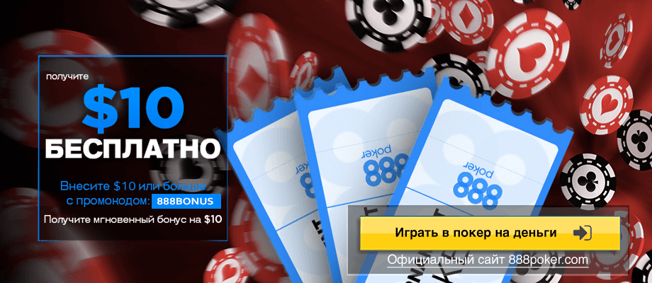 Скачай 888 с официального сайта и получи бонус 10$